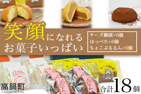 <笑顔になれるお菓子いっぱい 3種×6個セット>翌月末迄に順次出荷【c378_hs】