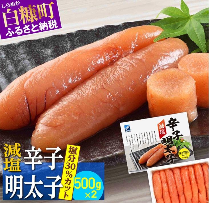 減塩辛子明太子【500g×2】