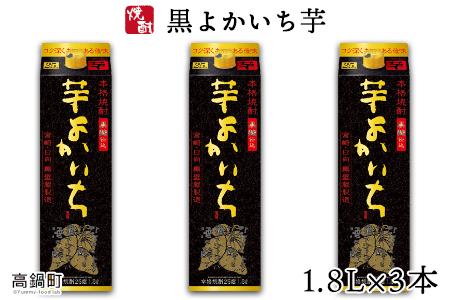 <黒よかいち芋25%1.8l×3本>翌月末迄に順次出荷【c807_mz】