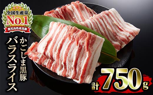 【10574】かごしま黒豚バラスライス(250g×3)