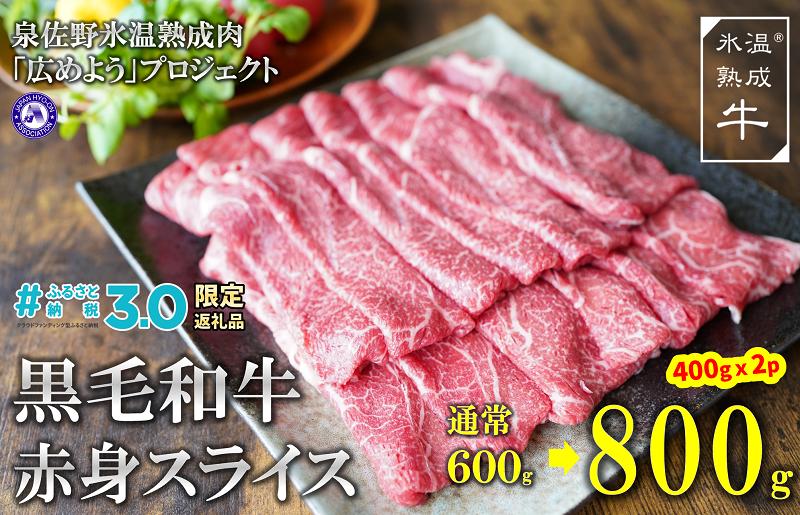 G011 氷温(R)熟成牛 黒毛和牛赤身スライス800g(400g×2)