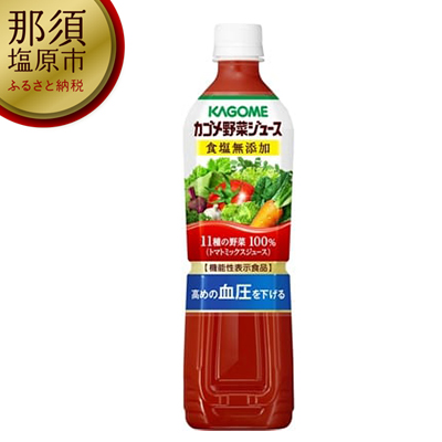 154-1017-05 カゴメ 野菜ジュース食塩無添加 720ml PET×15本
