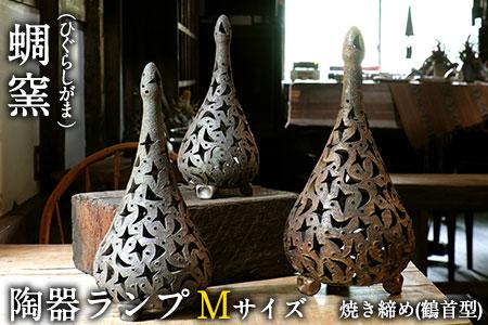 熊本県 御船町 陶器ランプ Mサイズ 焼き締め 鶴首型 蜩窯  《受注制作につき最大3カ月以内に順次出荷》