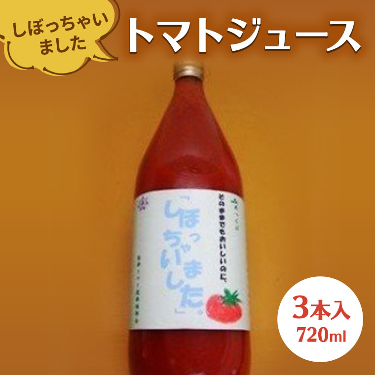 しぼっちゃいましたトマトジュース3本[AE002ci]