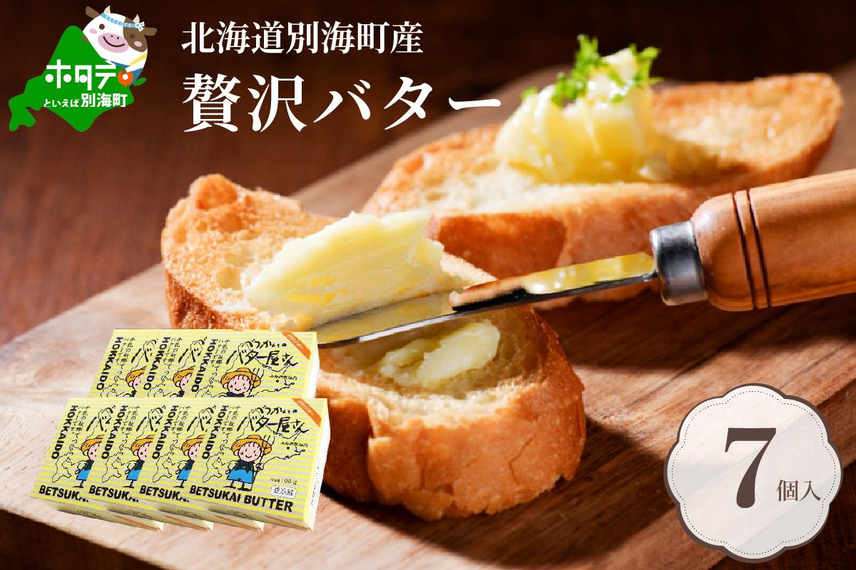 <北海道別海町産>べつかいのバター屋さん グラスバター 7個入