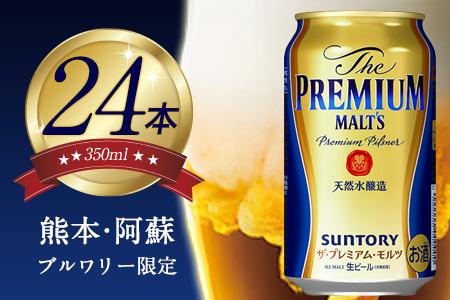 プレモル1ケース(350ml×24本)