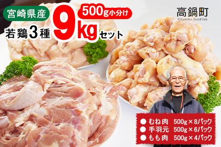 <宮崎県産若鶏3種9kgセット>翌月末迄に順次出荷【c637_kw_x1】