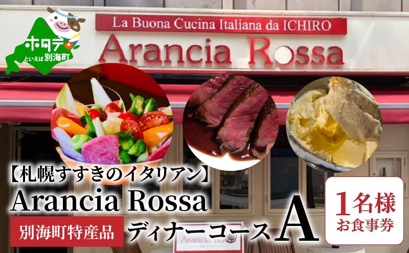 【札幌すすきのイタリアン】Arancia Rossa 別海町特産品ディナーコースA 1名様お食事券
