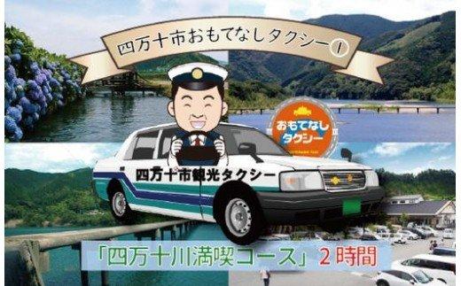 21-956.四万十市おもてなしタクシー①「四万十川満喫コース」2時間