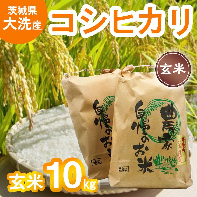 令和3年産 大洗産 コシヒカリ 玄米 10kg (5kg×2袋) 新米 お米 茨城 こめ 米