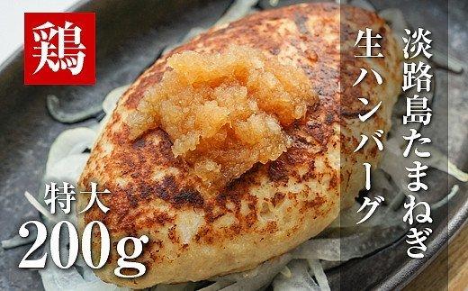 BYD2:淡路島玉ねぎと鶏肉生ハンバーグ 特大200g(無添加)冷凍10個セット