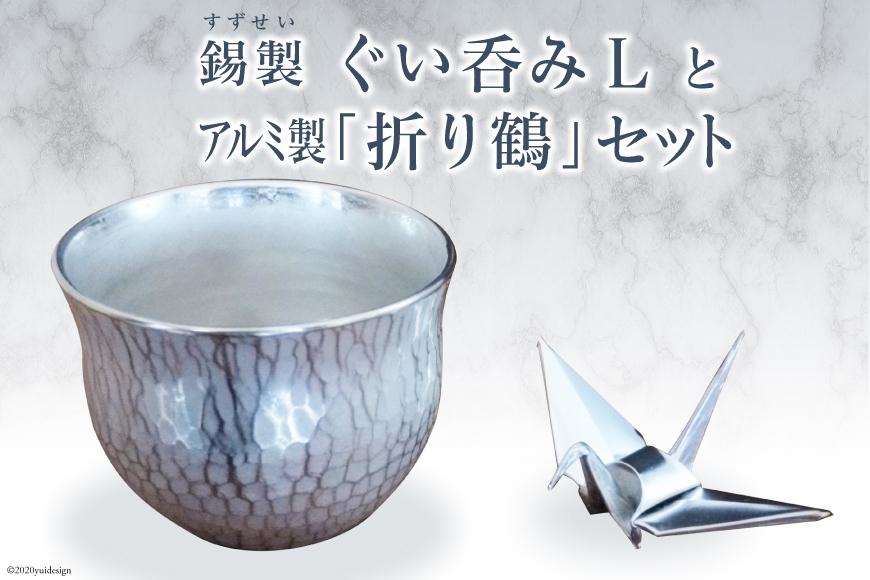 No.071-錫製ぐい呑みLとアルミ製「折り鶴」セット/-酒器-イオン効果-金属-工芸品-埼玉県