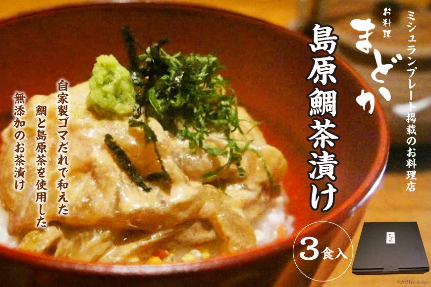 AF065ミシュランプレート掲載のお料理店「まどか」 島原鯛茶漬け 3食入