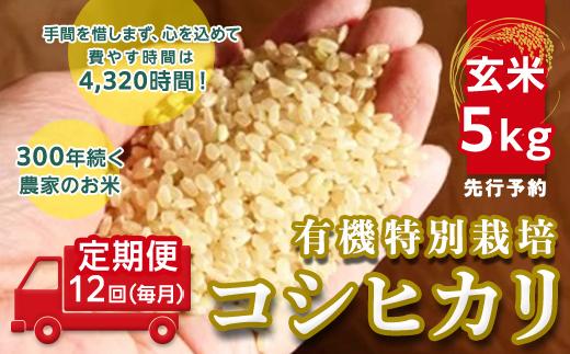 【先行予約】<定期便>玄米5kg×12回(毎月)三百年続く農家の有機特別栽培コシヒカリ