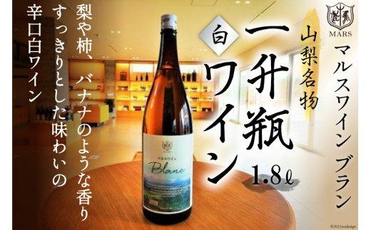 26-18.日本ワイン マルスワインブラン(一升瓶1.8L 白)