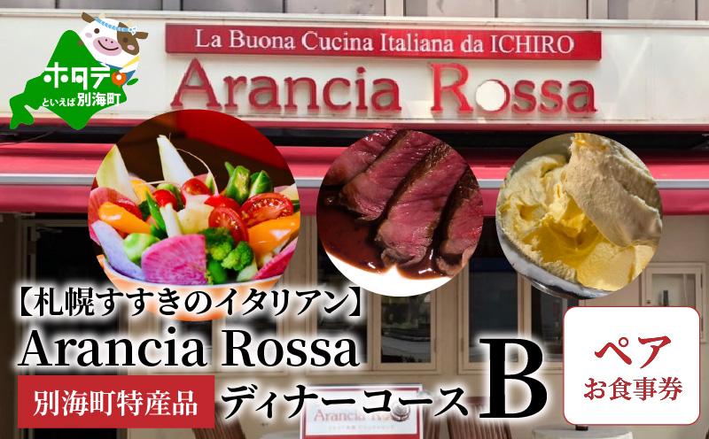 【札幌すすきのイタリアン】Arancia Rossa 別海町特産品ディナーコースB ペアお食事券