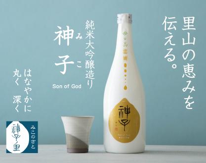 [F023]神子原米100%純米大吟醸 720ml