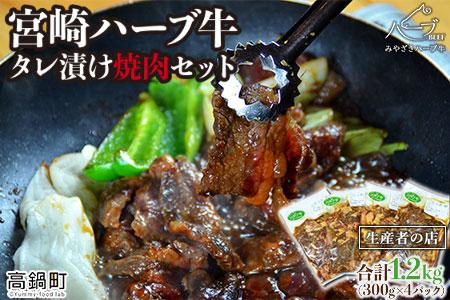 <宮崎ハーブ牛タレ漬焼肉セット1.2kg>2021年2月末迄に順次出荷【c073_fw_x1】