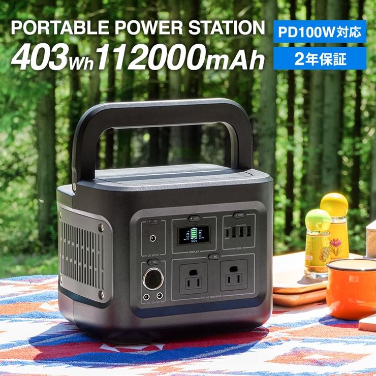 9-0123 非常時やアウトドアで電源が使える ポータブル電源 403Wh(112,000mAh) OWL-LPBL112001-BK オウルテック