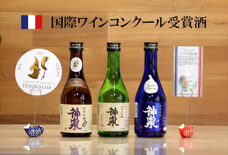 011032. 【フランス国際ワインコンクール受賞】神泉セット(300ml×3本)