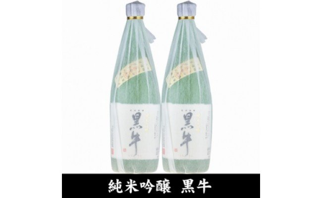 V6122_純米吟醸酒 黒牛 720ml×2本(E003)