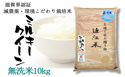【令和2年産】滋賀県産 環境こだわり栽培米 ミルキークイーン無洗米 【10kg×1袋】【BN07SM】