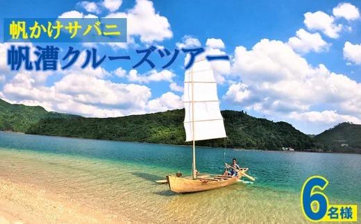 帆かけサバニ帆漕クルーズツアー(6名様)