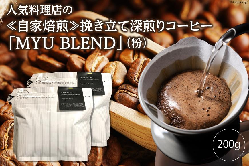 AE321人気料理店の≪自家焙煎≫挽き立て深煎りコーヒー「MYU BLEND」(粉) 200g