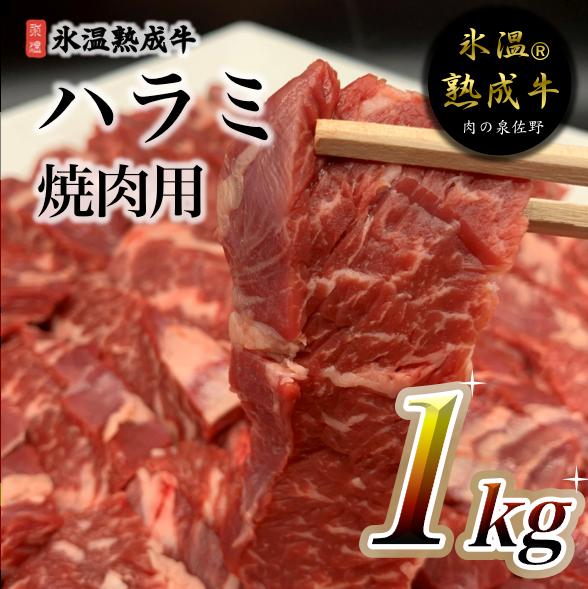 010B440 氷温(R)熟成牛 ハラミ焼肉用1㎏