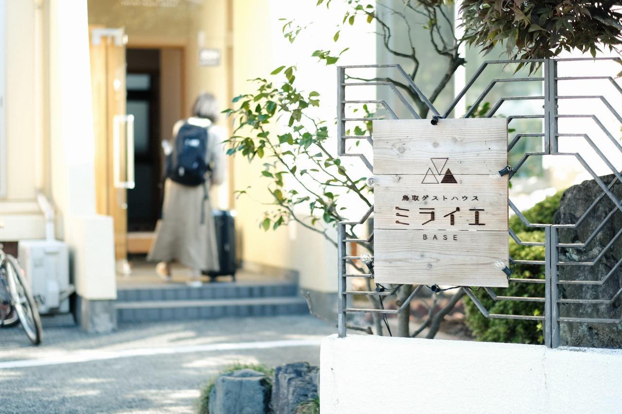 511 鳥取ゲストハウスミライエBASE宿泊券(1名 ドミトリー)