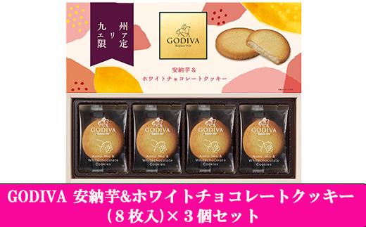 GODIVA 安納芋&ホワイトチョコレートクッキー (8枚入)×3個