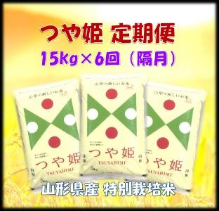 特別栽培米つや姫15kg×6回(隔月)深瀬商店提供 定期便 特A 精米 5kg×3袋 A-0774