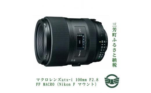マクロレンズatx-i 100mm F2.8 FF MACRO (Nikon F マウント)