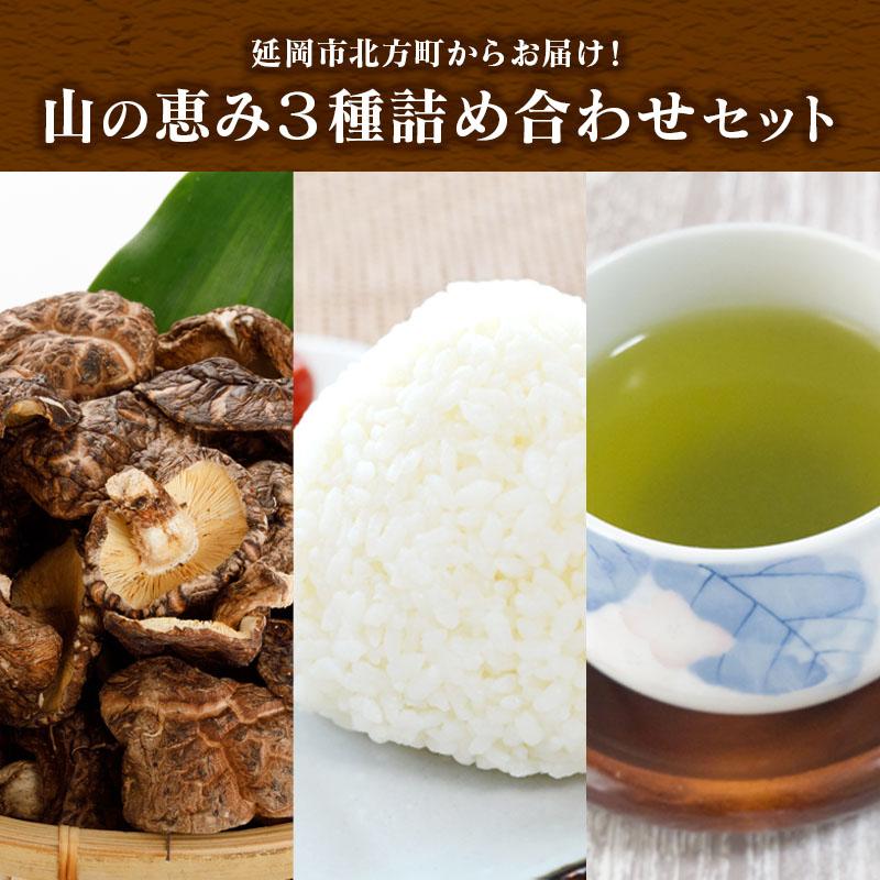 延岡市北方町からお届け!山の恵み3種詰め合わせセット(ヒノヒカリ・干ししいたけ・釜炒り茶) (A132)