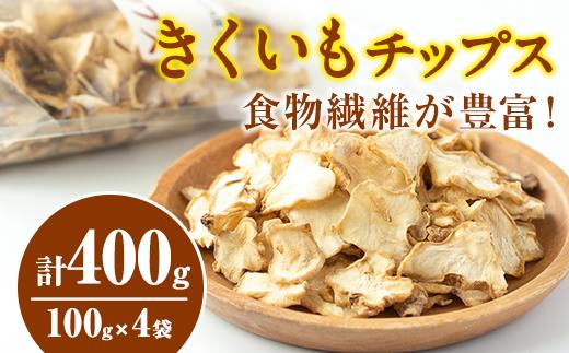 【15707】食物繊維が豊富!きくいもチップス(100g×4袋)【村山製油】
