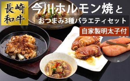 AD162長崎和牛 今川ホルモン焼とおつまみ3種バラエティセット(自家製明太子付)