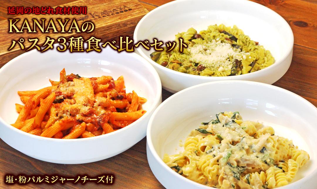 【KANAYA】パスタ3種食べ比べセット(クリームソース・トマトソース・バジルソース)(茹で用塩・生麺付き) (A532)