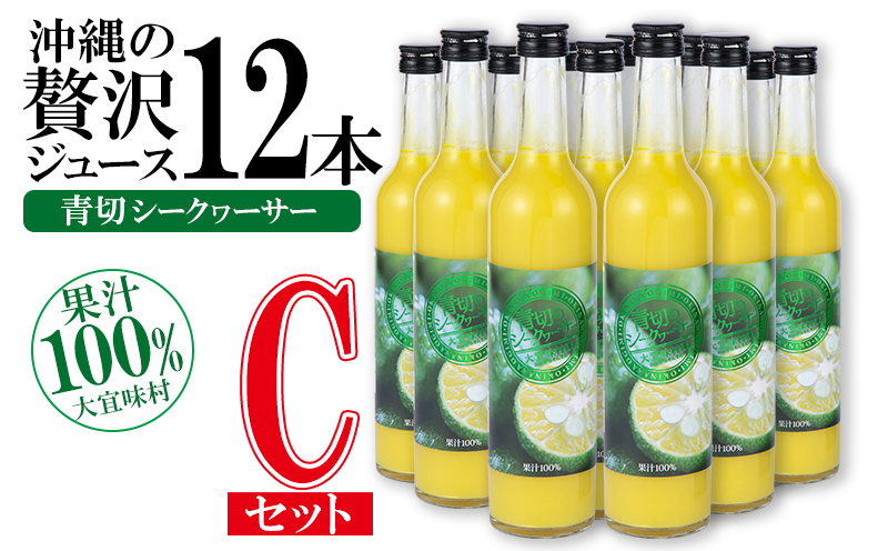 沖縄の贅沢ジュース 12本 Cセット(青切シークヮサー 12本) KS1009