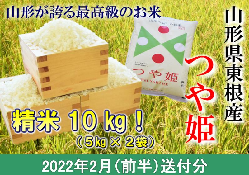 特別栽培米つや姫10kg(2022年2月前半送付)深瀬商店提供 11年連続特A 2021年産 令和3年産 山形県産 精米 白米 5kg×2袋 K-1657