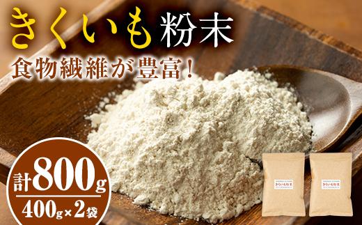【29703】食物繊維が豊富!きくいも粉末(400g×2袋)【村山製油】