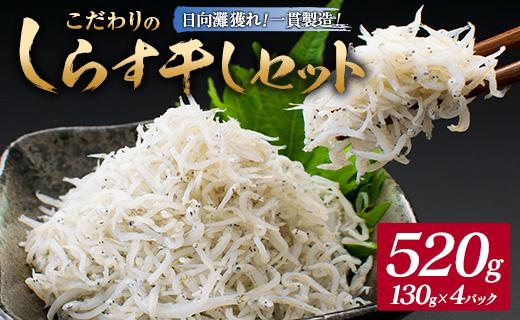 【日高水産】日向灘獲れ!漁から商品作りまで一貫製造 しらす干しセット 520g(130g×4パック)(A047)