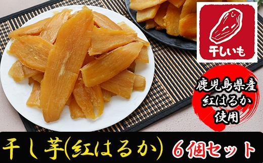 【CF】干し芋6個セット