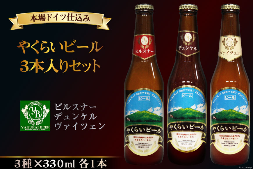 【本場ドイツ仕込み】やくらいビール 3本入りセット(330ml×3種)<加美町振興公社>【宮城県加美町】