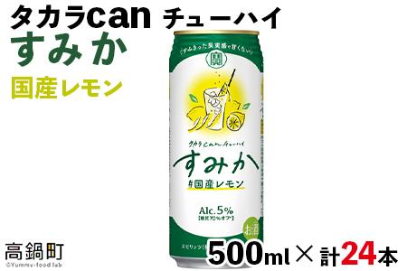 <タカラcanチューハイ「すみか」国産レモン(500ml×24本)>翌月末迄に順次出荷【c890_is】
