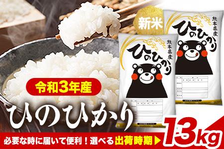 令和3年産 新米 ひのひかり 13kg 6.5kg×2袋 熊本県産 白米 精米 玉東町 ひの《11月下旬-12月末頃より順次出荷》