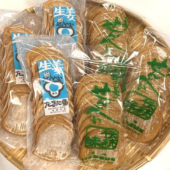 648 生姜せんべい食べ比べセット