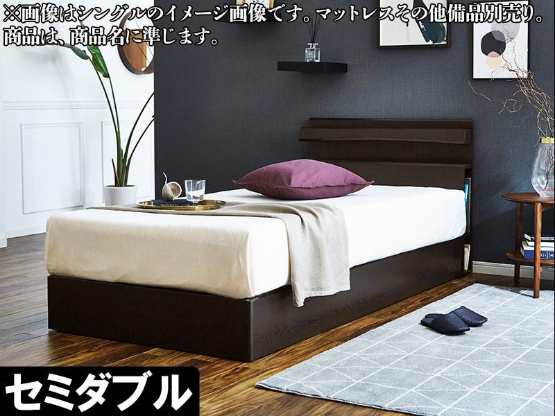 EO301_【開梱設置 完成品】ブール3 セミダブル ベッド ベーシックタイプ ダークブラウン コンセント付き 棚付き モダン 家具
