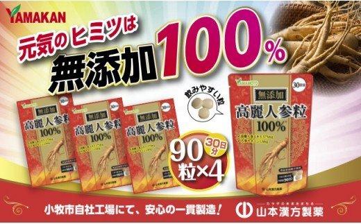 山本漢方の無添加高麗人参粒100%(30日分×4袋)[027Y03]