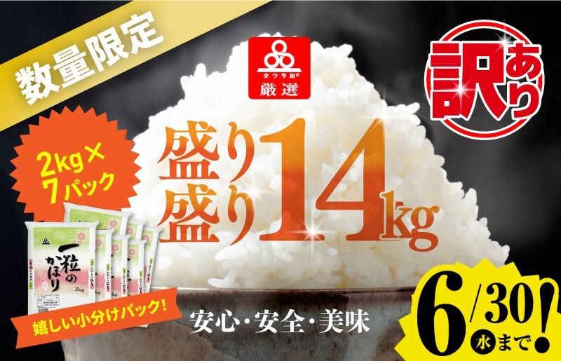 010B615 【期間限定】タワラ印一粒のかほり 小分便利 計14kg(2kg×7袋)お米 緊急支援品 10kg以上 訳あり 増量 随時発送