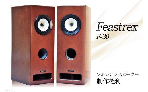 55-4.Feastrex F-30 フルレンジ・スピーカーシステム(ペア)制作権利
